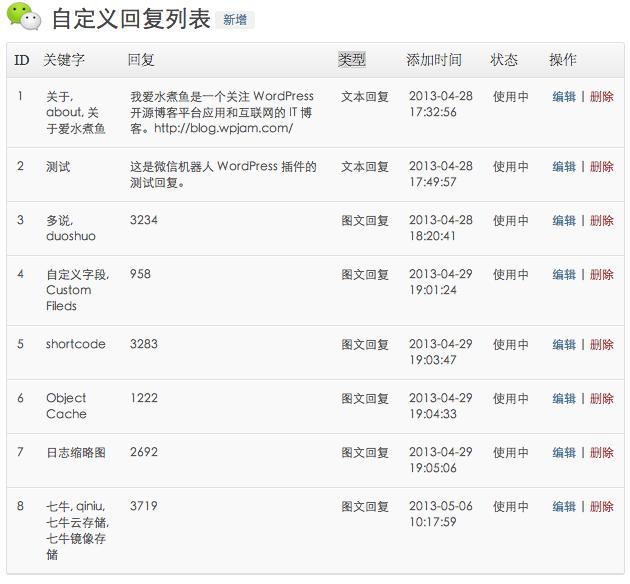 weixin-robot-custom-replies-list