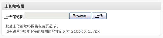 在 WordPress 后台上传缩略图