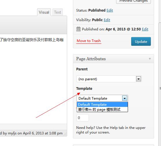 在 WordPress 后台选项选择当前页面模板