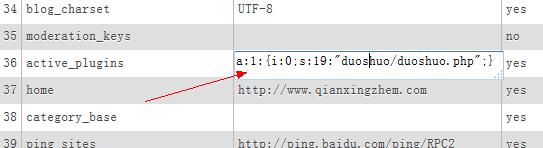 WordPress 记录使用插件的字段