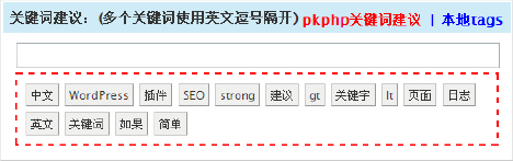 WordPress SEO 中文插件