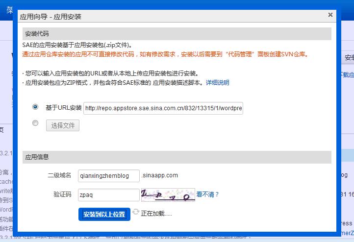 输入 WordPress for SAE 的安装包地址
