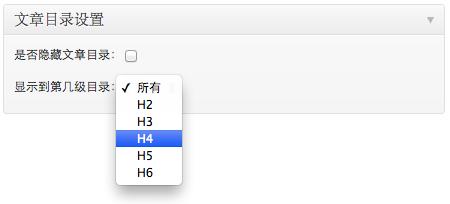 WordPress 文章目录插件设置