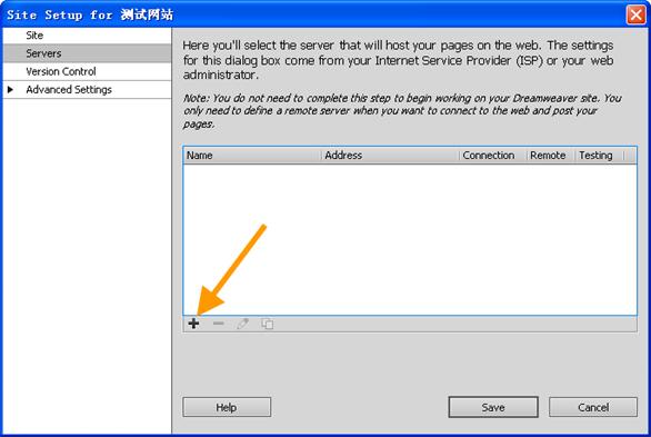 Dreamweaver CS5 添加测试服务器