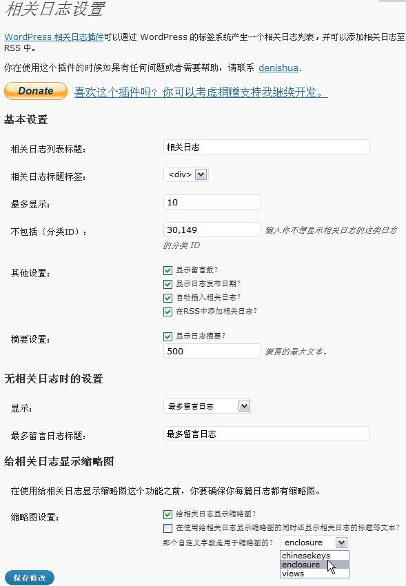 WordPress Related Posts Plugin 后台选项
