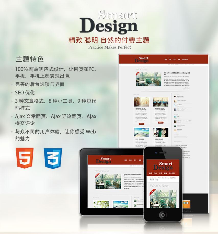 WordPress 付费主题:Smart Design