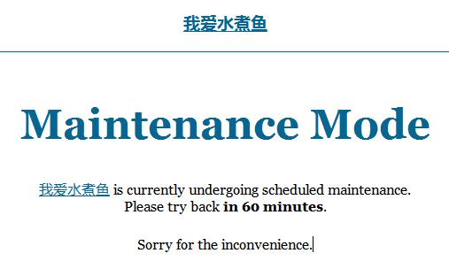 Maintenance Mode:把博客设置为维护状态