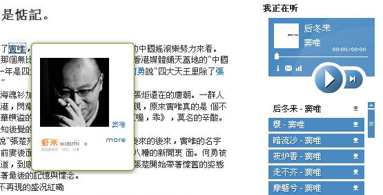 虾米网 WordPress 插件的音乐链接