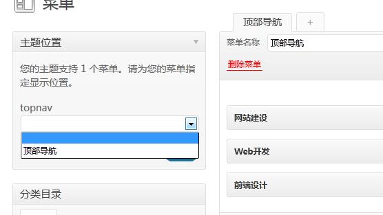 WordPress 自定义菜单管理后台 》 主题位置