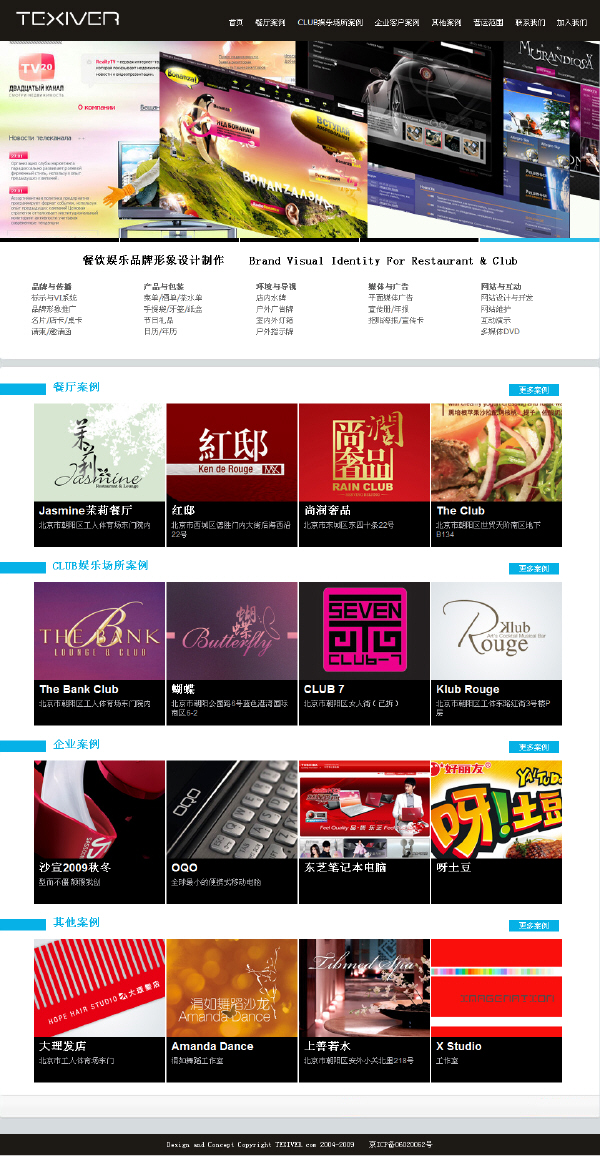 Texiver Production Homepage