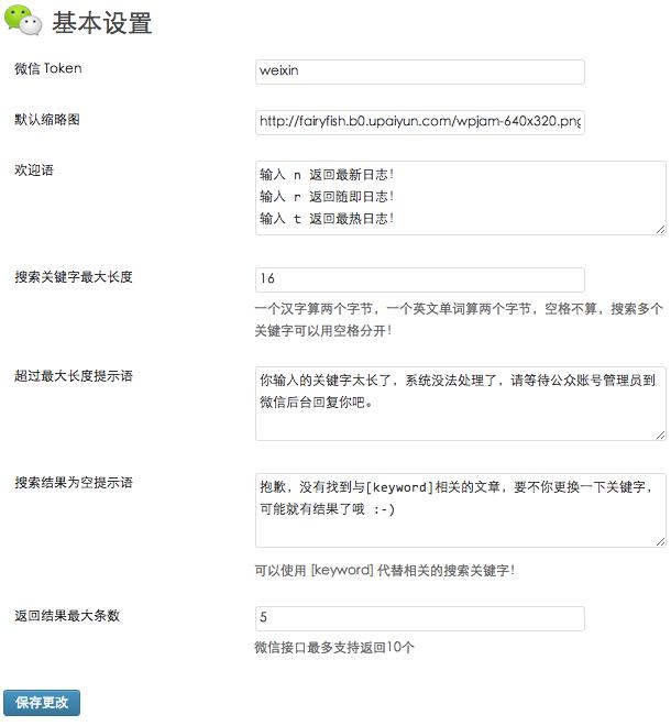weixin-robot-basic