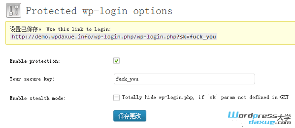protected-wp-login-wpdaxue_com