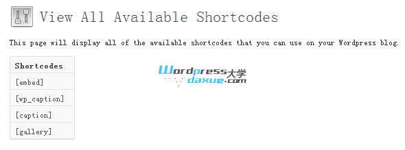 view-all-shortcodes-wpdaxue_com