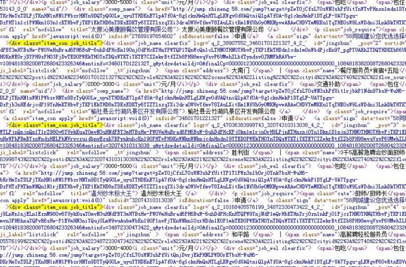 如何利用火车采集软件采集58招聘信息_爬虫软件技术与爬虫软件网页数据采集器门户