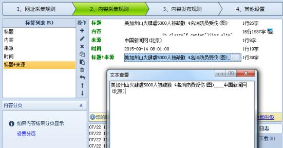 火车采集器V9.7之标签组合功能详细介绍教程_爬虫软件技术与爬虫软件网页数据采集器门户