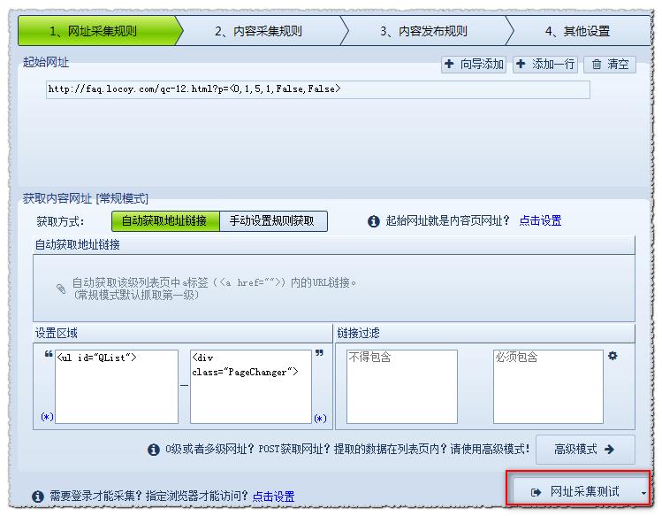 火车采集器V9.7之文章采集规则编写案例教程_爬虫软件技术与爬虫软件网页数据采集器门户